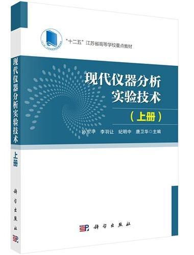 现代仪器分析实验技术:上册