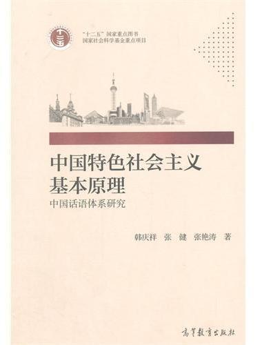 中国特色社会主义基本原理——中国话语体系研究