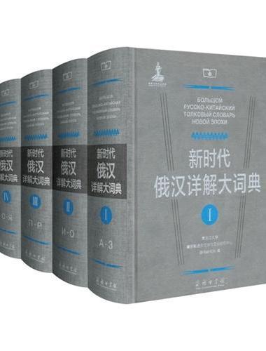 新时代俄汉详解大词典(全4册)