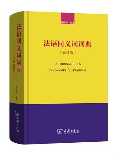 法语同义词词典(修订版)