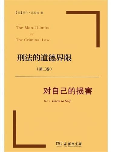 刑法的道德界限(第三卷):对自己的损害