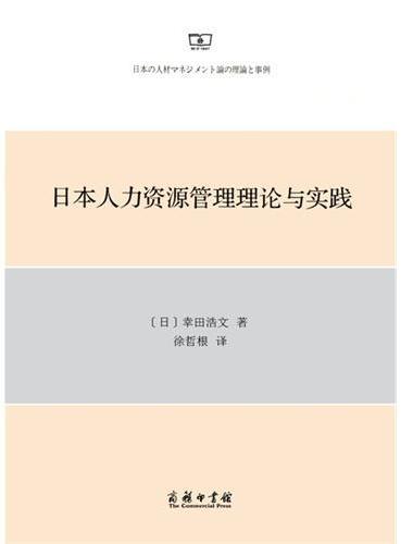 日本人力资源管理理论与实践