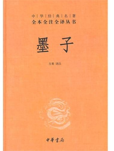 墨子(中华经典名著全本全注全译)