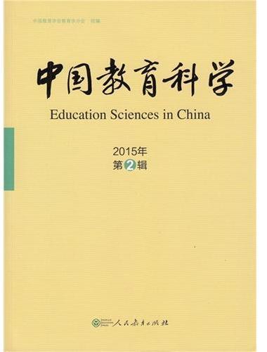中国教育科学 2015年第2辑