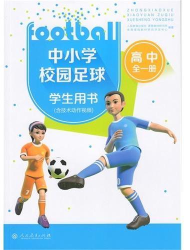 中小学校园足球学生用书(高中全一册)