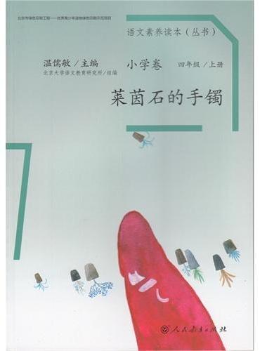语文素养读本小学卷7莱茵石的手镯