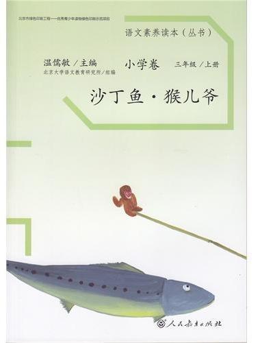 语文素养读本小学卷5  沙丁鱼·猴儿爷