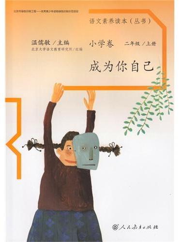 语文素养读本 小学卷3  成为你自己