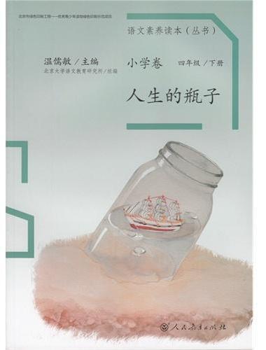 语文素养读本小学卷8人生的瓶子