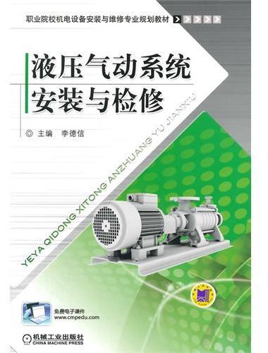 液压气动系统安装与检修