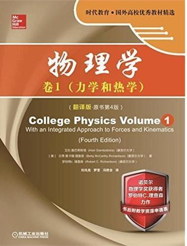 物理学:卷1(力学和热学)(翻译版·原书第4版)