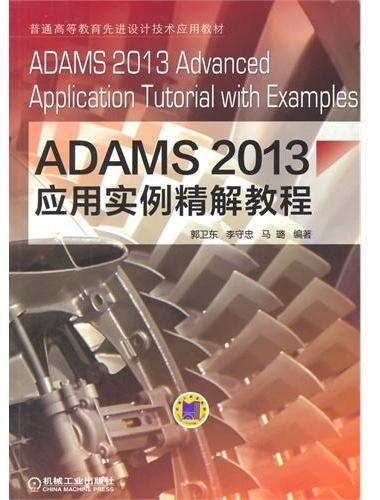 ADAMS2013应用实例精解教程