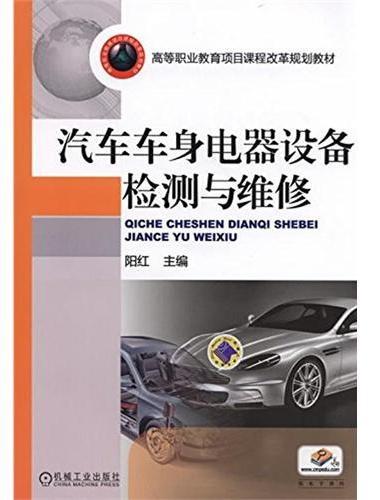 汽车车身电器设备检测与维修