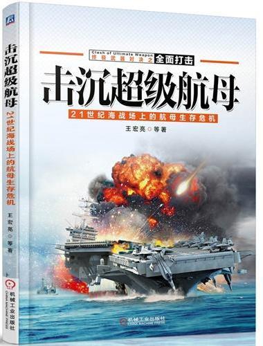 击沉超级航母 21世纪海战场上的航母生存危机
