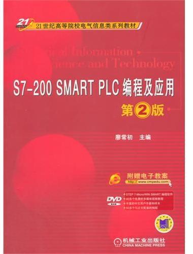 S7-200 SMART PLC编程及应用 第2版