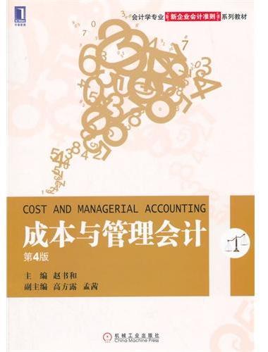 成本与管理会计 第4版