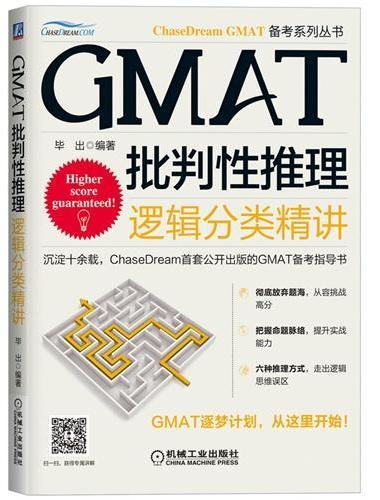 GMAT批判性推理:逻辑分类精讲(高分攻克GMAT CR必备)