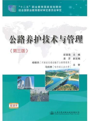 公路养护技术与管理(第三版)