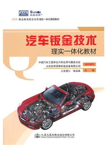 汽车钣金技术理实一体化教材