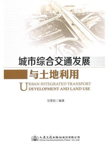 城市综合交通发展与土地利用