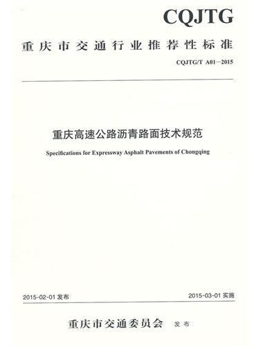 重庆高速公路沥青路面技术规范(CQJTG/T A01—2015)