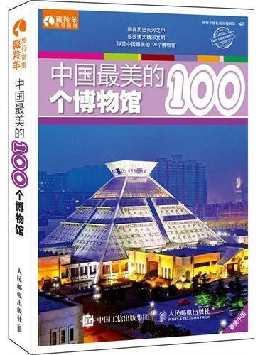 中国最美的100个博物馆