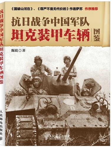 抗日战争中国军队坦克装甲车辆图鉴