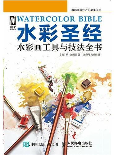 水彩圣经——水彩画工具与技法全书