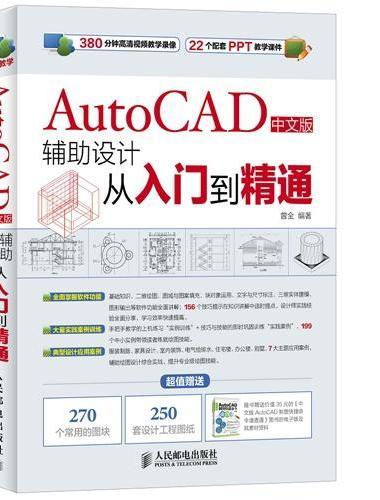 AutoCAD中文版辅助设计从入门到精通