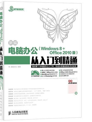新编电脑办公Windows 8 Office 2010版从入门到精通