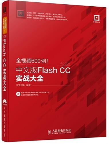 全视频600例 中文版Flash CC实战大全