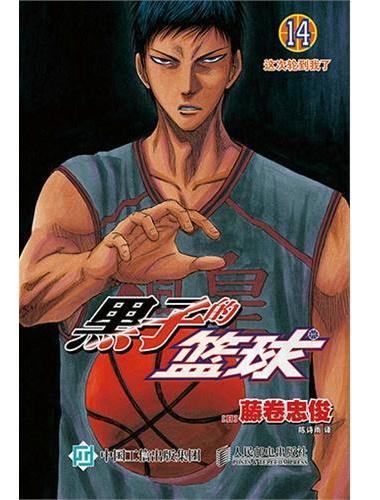 黑子的篮球14