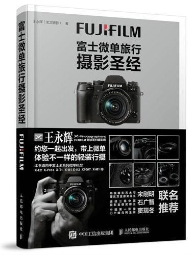 富士微单旅行摄影圣经