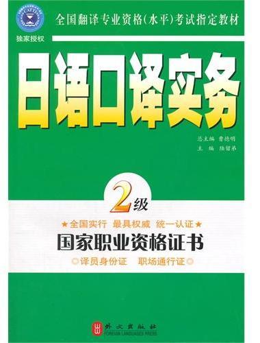 日语口译实务(二级)(2015版)