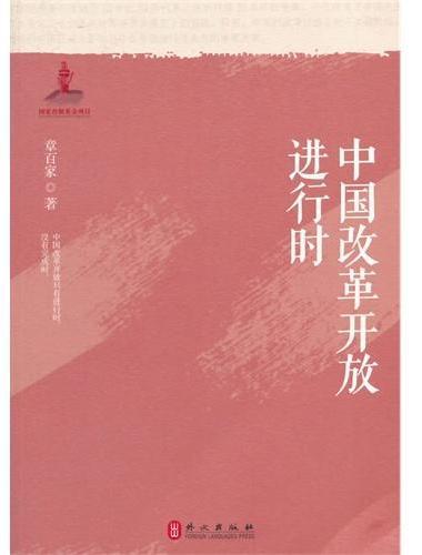 中国改革开放进行时