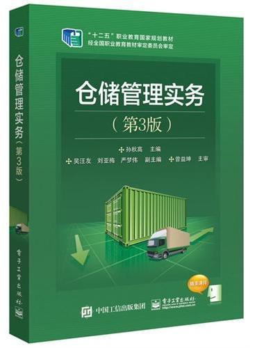 仓储管理实务(第3版)