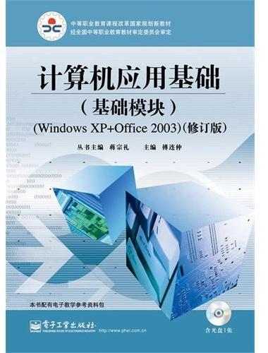 计算机应用基础(基础模块)(Windows XP+Office 2003)(修订版)(含CD光盘1张)