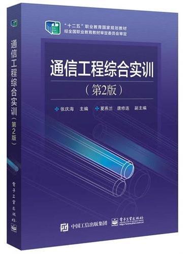 通信工程综合实训(第2版)