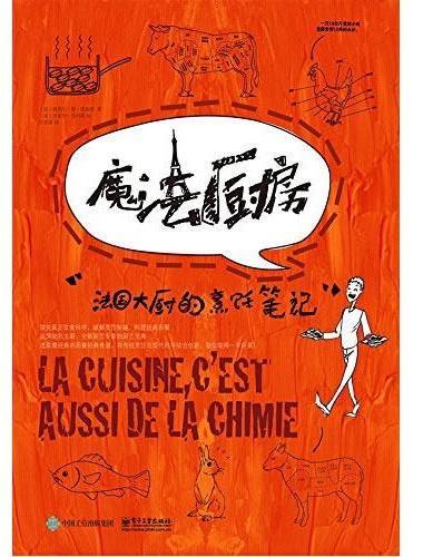 魔法厨房—法国大厨的烹饪笔记