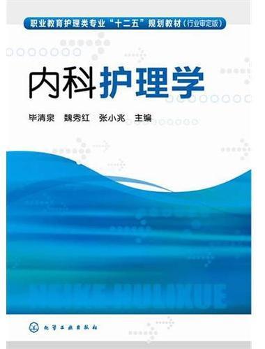 内科护理学(毕清泉)