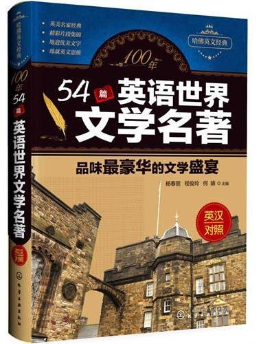 100年54篇英语世界文学名著:品味最豪华的文学盛宴