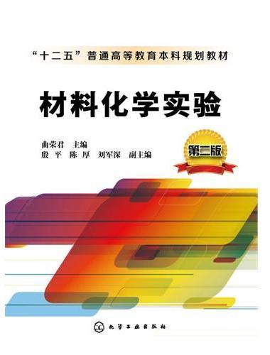 材料化学实验(第二版)