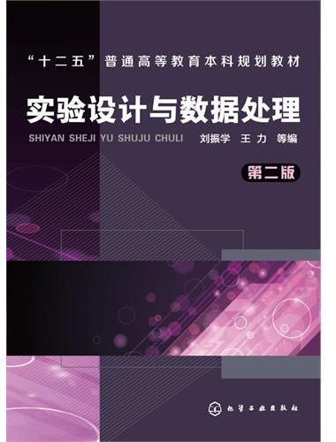 实验设计与数据处理(刘振学)(第二版)