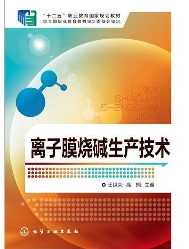 离子膜烧碱生产技术(王世荣)