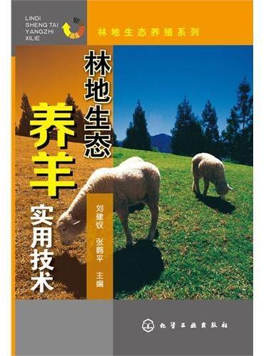林地生态养羊实用技术