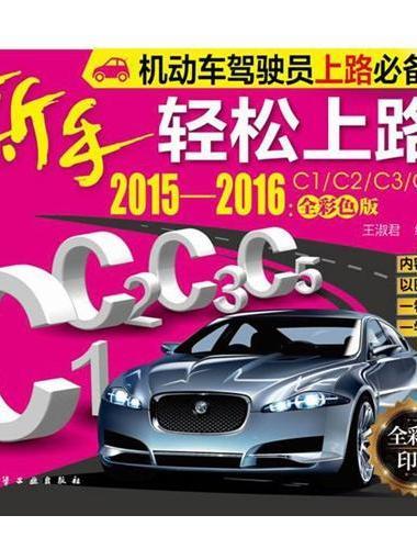 新手轻松上路(2015-2016:C1/C2/C3/C5全彩色版)