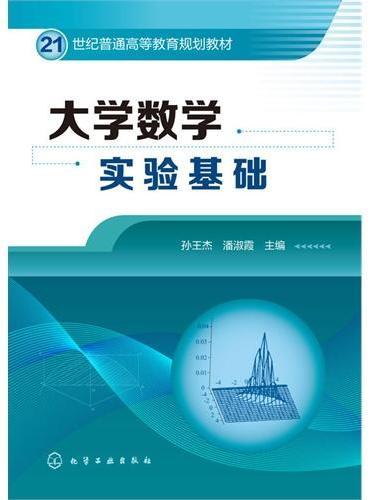 大学数学实验基础(孙王杰)