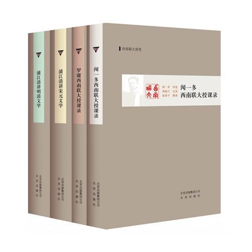 """西南联大""""中国文学史""""讲堂录"""