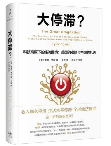 大停滞?——科技高原下的经济困境:美国的难题与中国的机遇