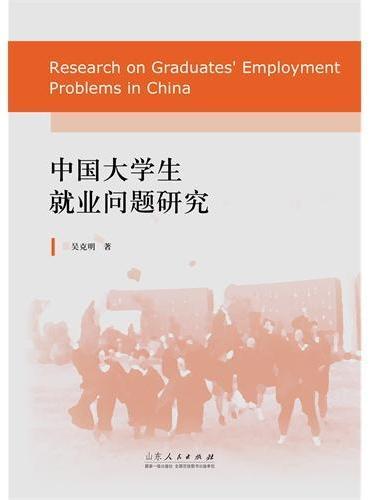 中国大学生就业问题研究